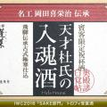 Watanabe Sake Brewing Co.,Ltd